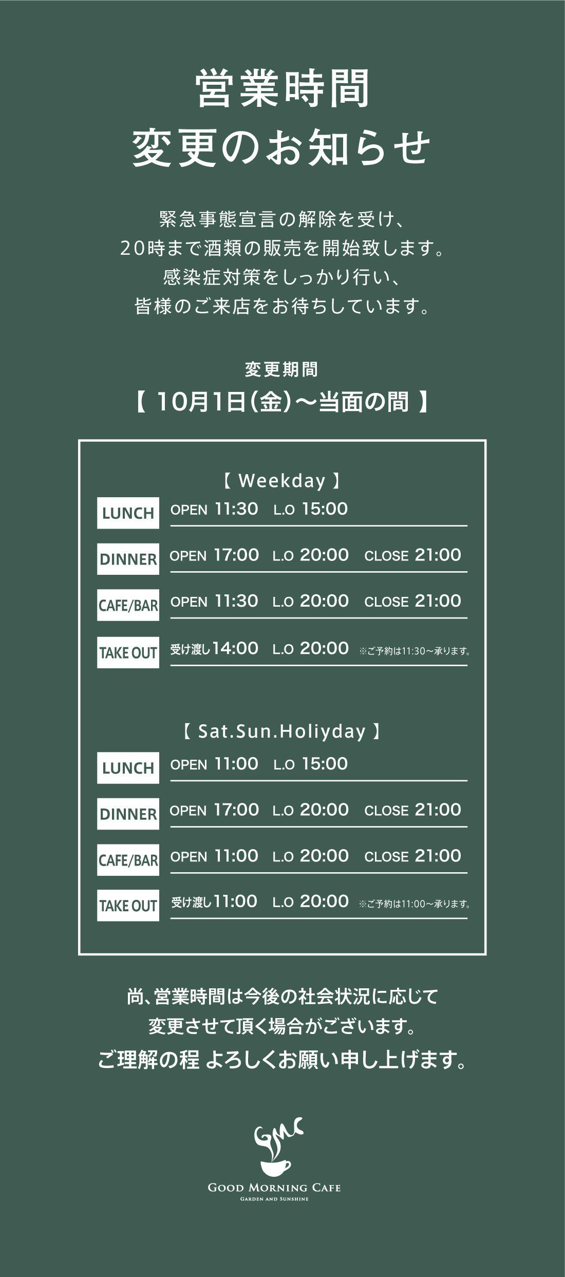 gmcsi_211001_営業時間変更.jpg