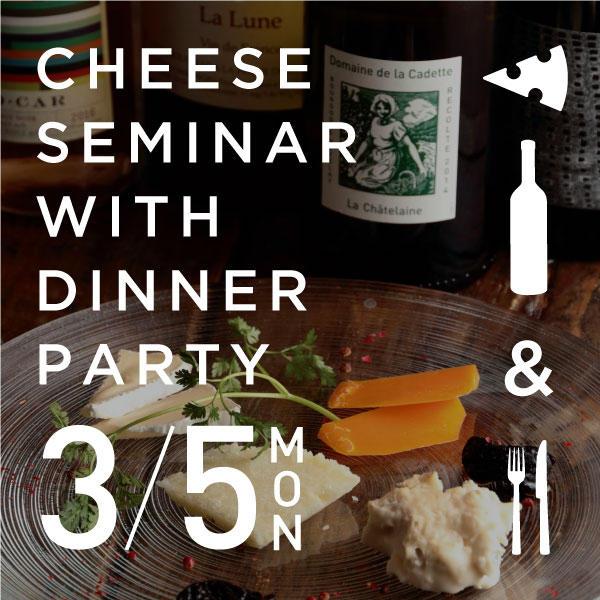 [3/5MON]GMC原宿 チーズセミナー&ディナーパーティー開催のお知らせ