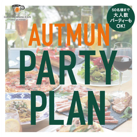 [GMC池袋]秋を味わうパーティープラン