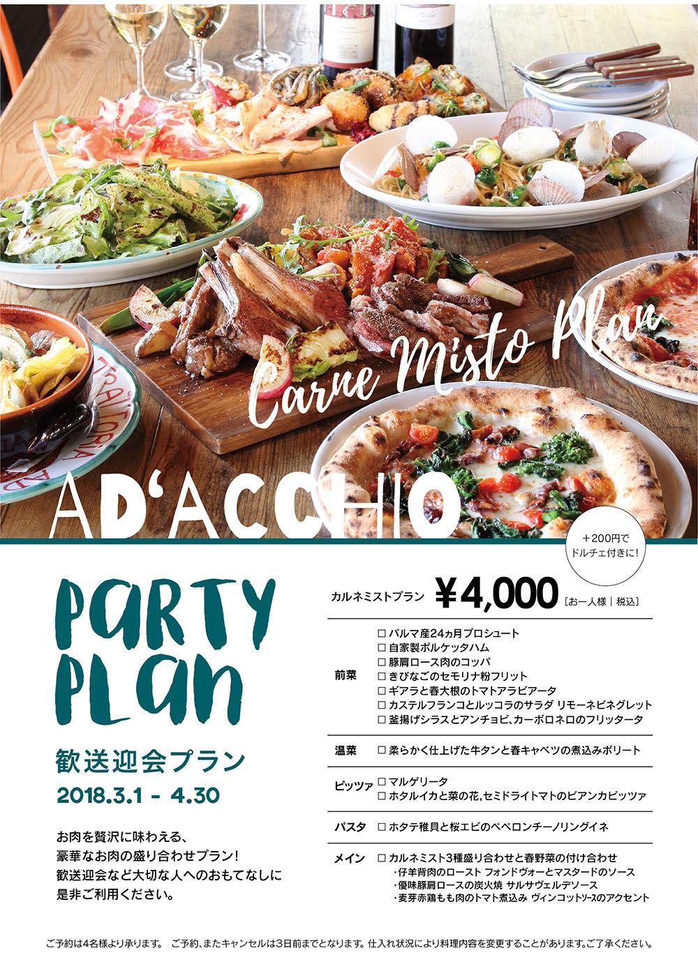 adc_180221_歓送迎会-01.jpg