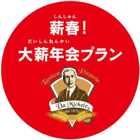 ダミケーレ福岡の大薪年会プラン!