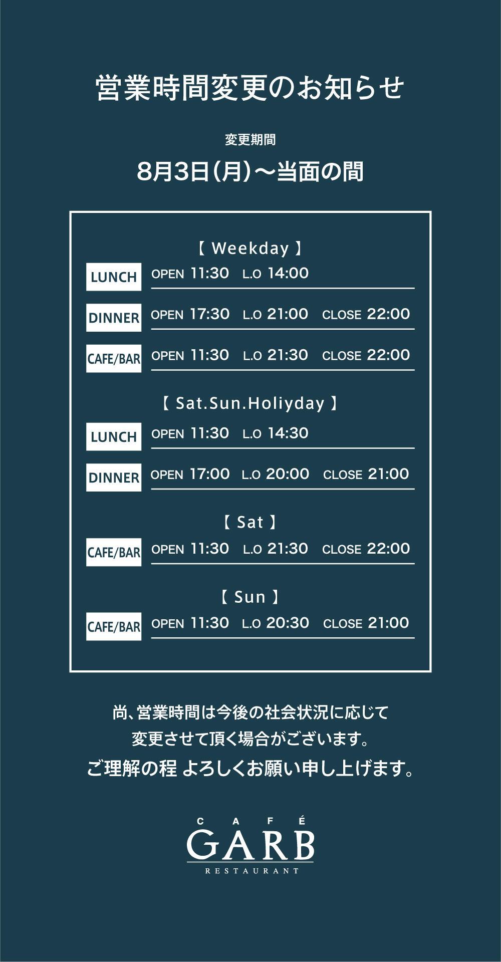gm_200804_営業時間変更.jpg