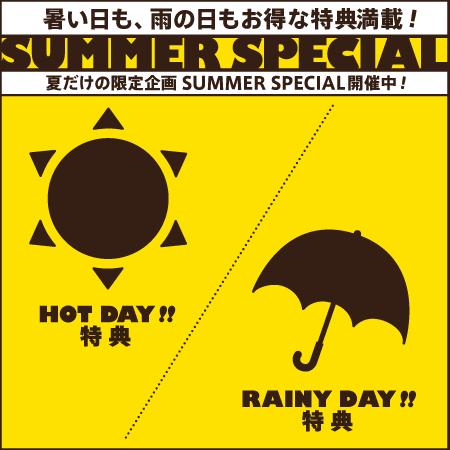 暑い日も、雨の日もお得!SUMMER SPECIAL 開催中!