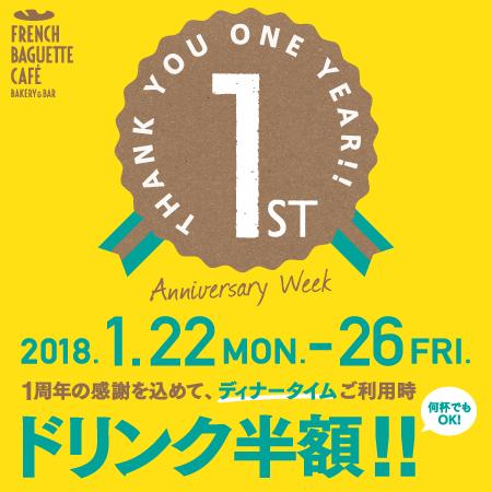 【ドリンク半額!!】フレバゲの1周年アニバーサリーウィーク