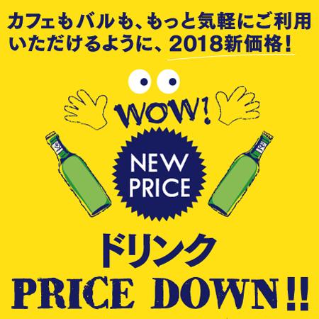 【ドリンクPRICE DOWN!!】ディナータイム、ドリンクメニューがさらにお手頃に!