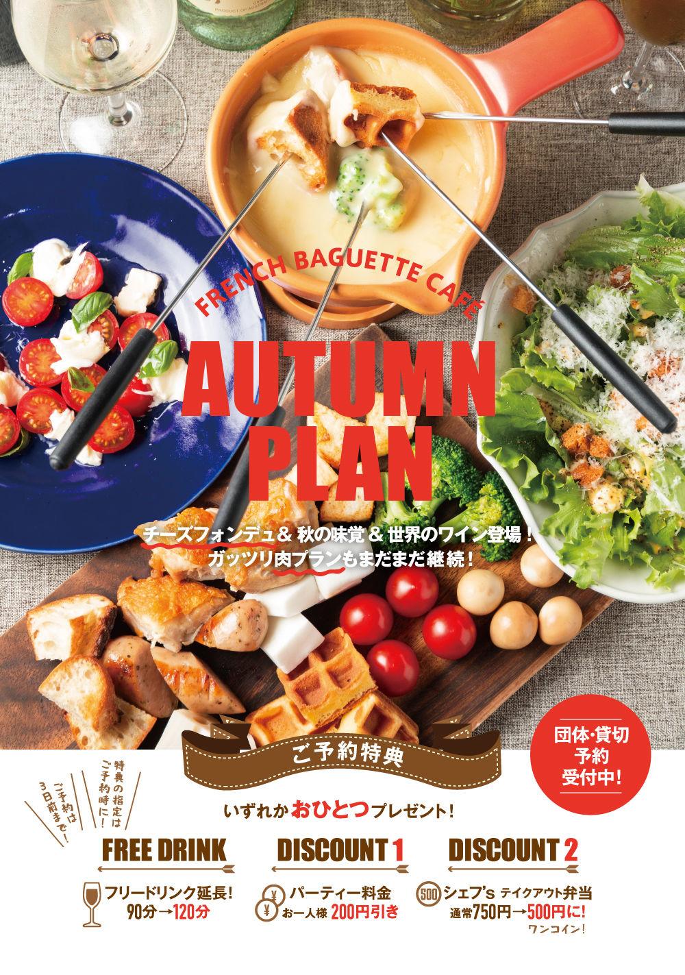 fbc_1809_autumn_1.jpg