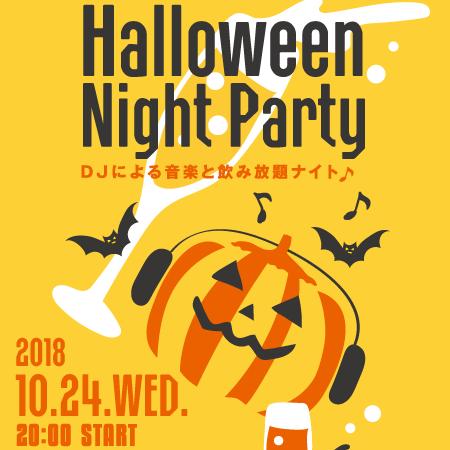 【10.24.WED. 20:00 START】Halloween Night Party♪