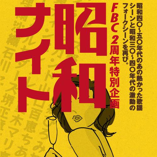 1/30(水)20時START!FBC2周年特別企画「昭和ナイト」