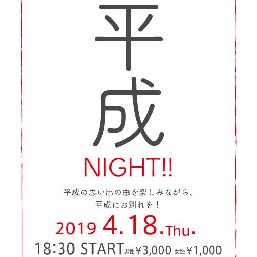 【時間無制限飲み放題!!!】4/18 18:30 START「平成NIGHT!!」