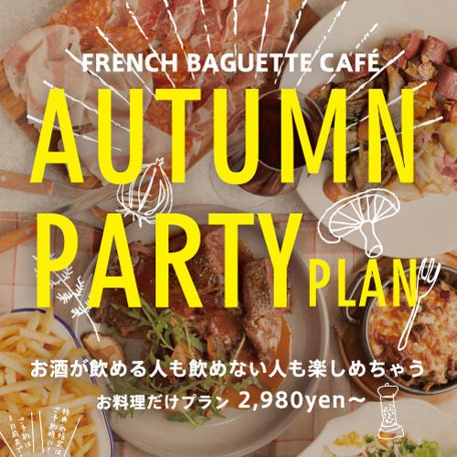 AUTUMN PLAN  〜秋の旬を詰め込んだ大満足プラン!〜