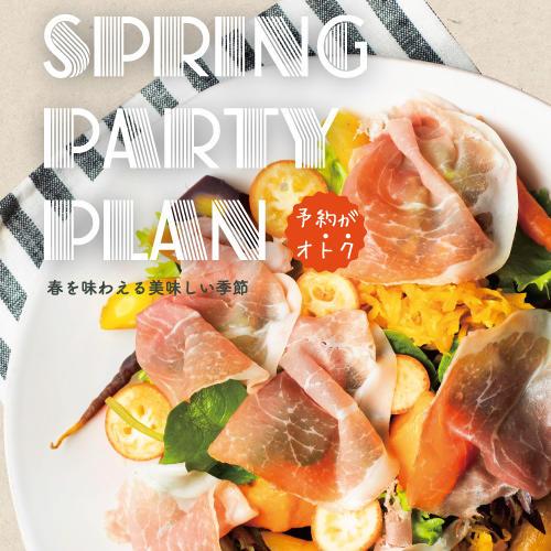 春を味わえる季節のパーティプラン!