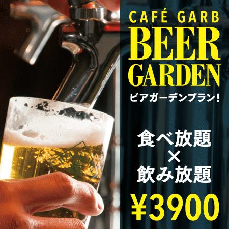 当日OK!CAFE GARBのビアガーデンプラン