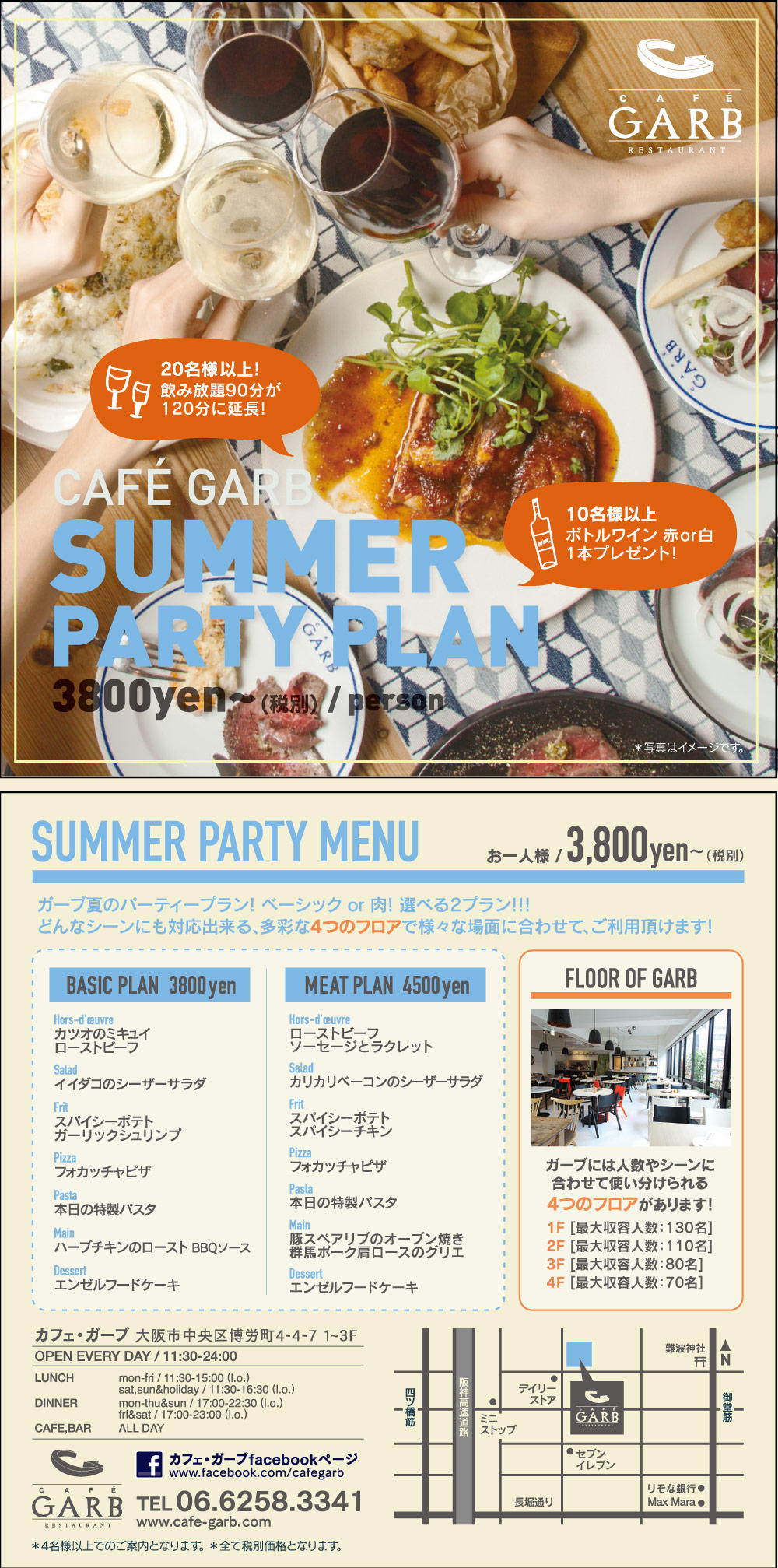 garb_1706_summer_plan.jpg