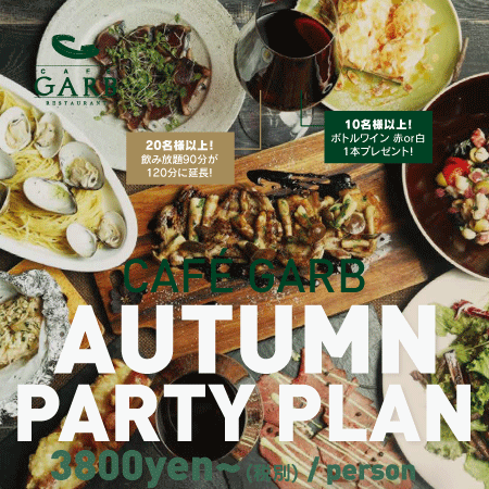 秋の味覚が選べる2つのパーティープラン!
