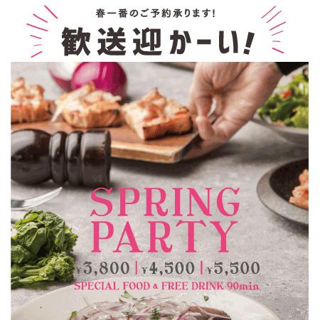 春一番のご予約承ります!歓送迎かーい!