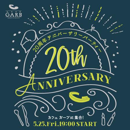 GARB 20周年アニバーサリーパーティー!