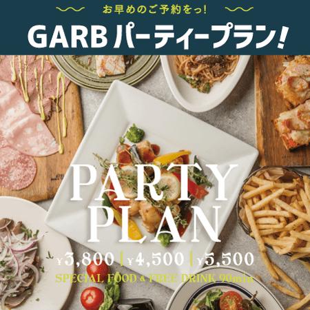 お早めのご予約をっ!GARB パーティープラン!