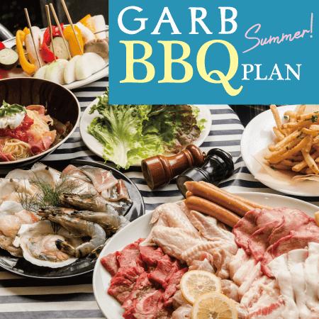 お肉たっぷり&旬の食材を食べ尽くす!夏の本格BBQ!