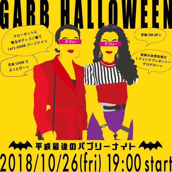 【10.26.fri 19:00 start】GARB HALLOWEEN「平成最後のバブリーナイト」