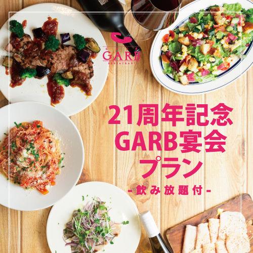 21周年記念GARB宴会プラン!