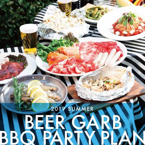 ガーブ夏のBEER宴会 & BBQ プラン!