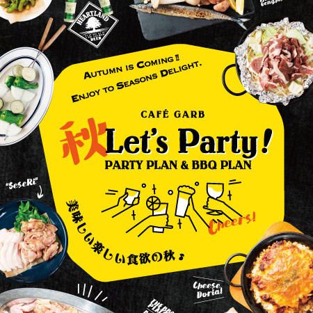 Let's Party ! 美味しい楽しい食欲の秋♪パーティー&BBQ PLAN