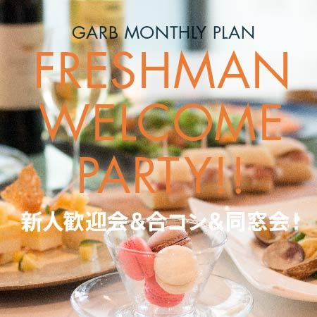 GARB Tokyoで新人歓迎会&合コン&同窓会!