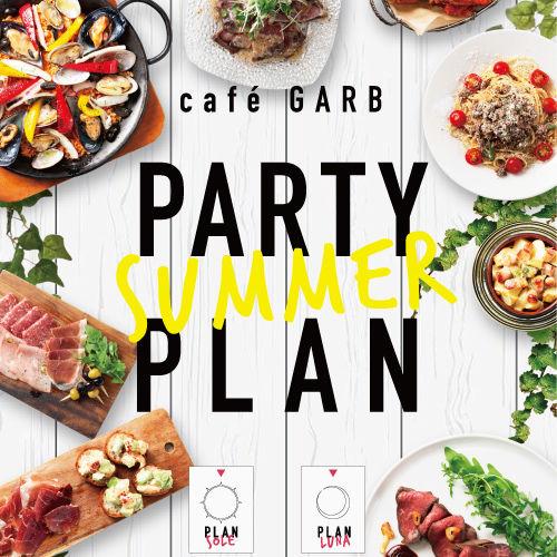 ガーブの夏のパーティープラン!