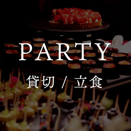 [GARB Tokyo]立食・貸切パーティー