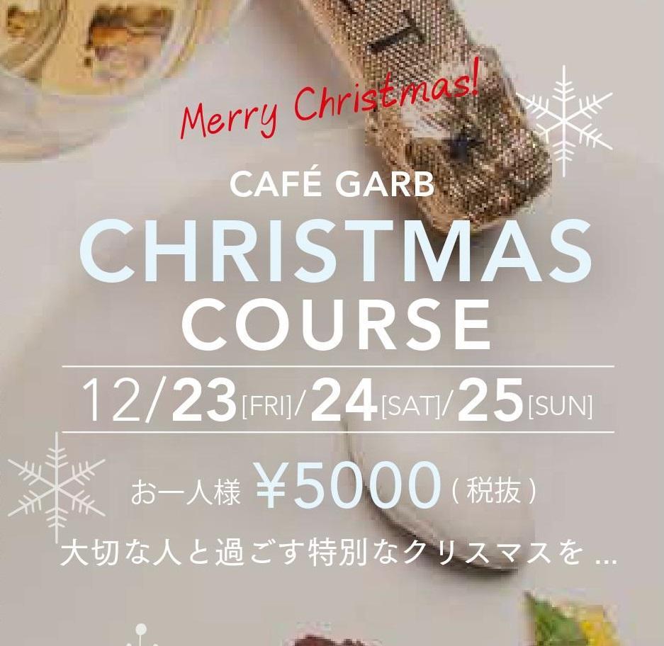大切な人と過ごす特別なクリスマスを・・・