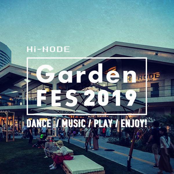 2019.11.4 日の出Hi-NODEにて新しい食と音楽を楽しむフェスが開催
