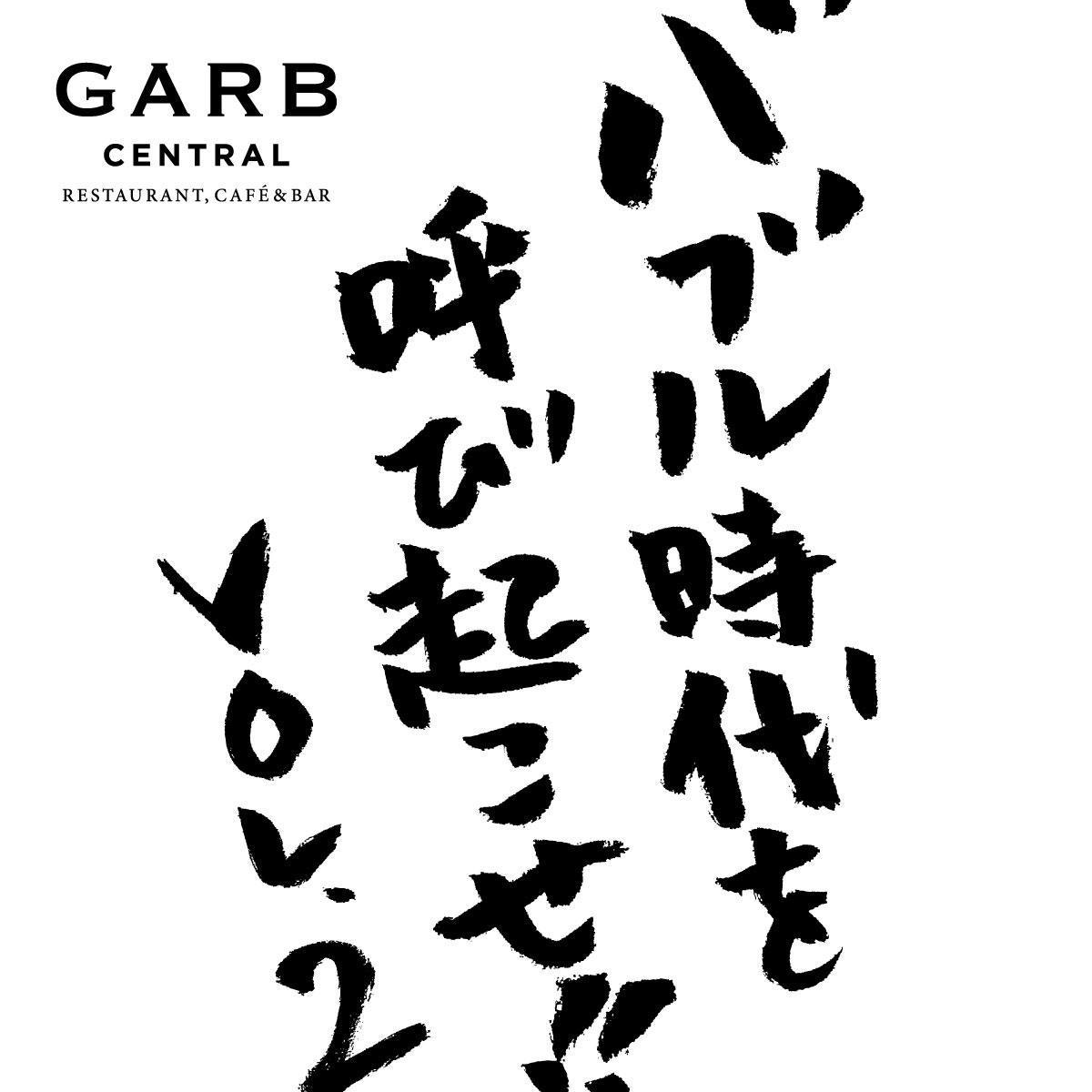 バブル時代を呼び起こせ!vol.2 @GARB CENTRAL