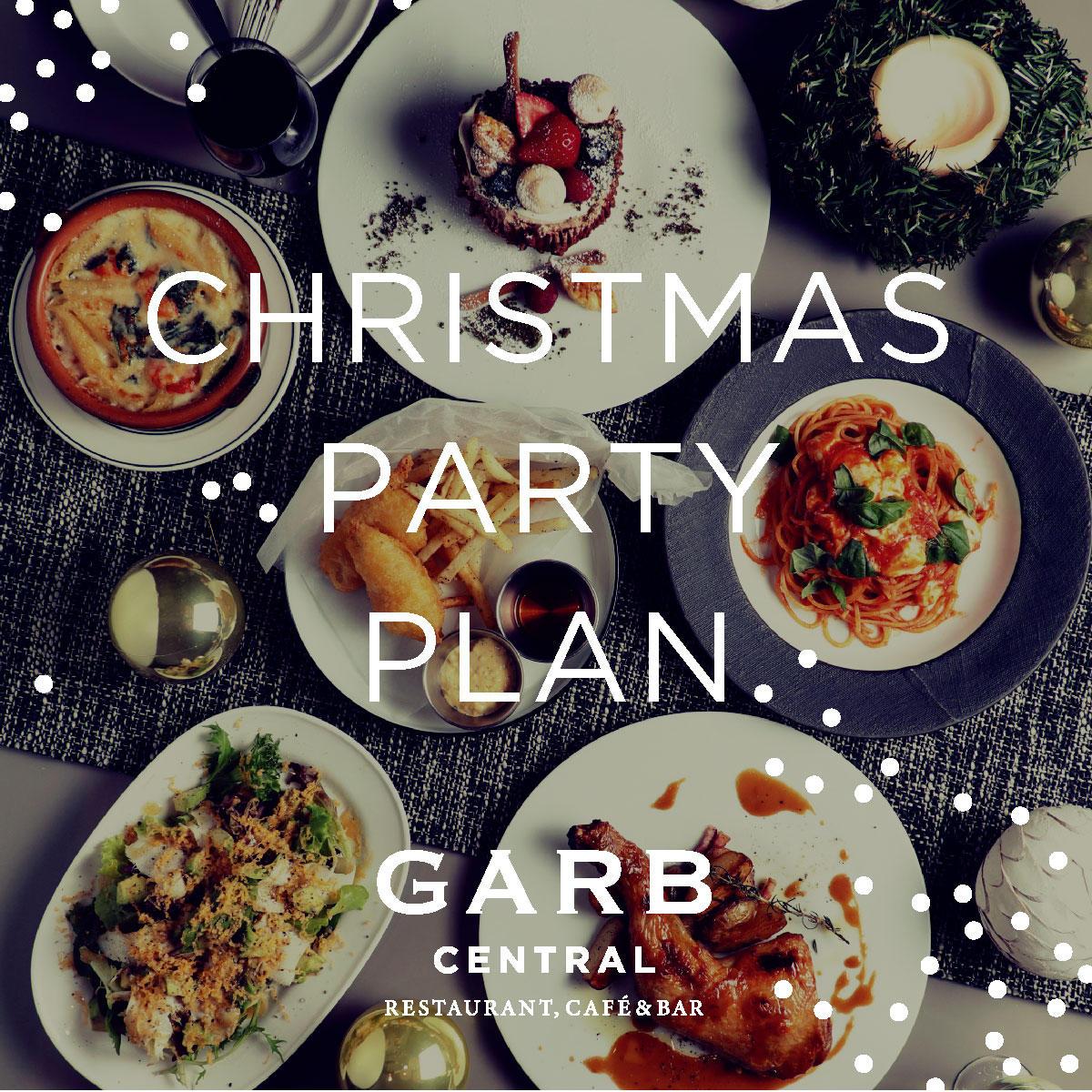 GARB CENTRAL クリスマススペシャルプラン