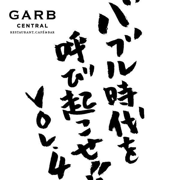 バブル時代を呼び起こせ!vol.4 @GARB CENTRAL