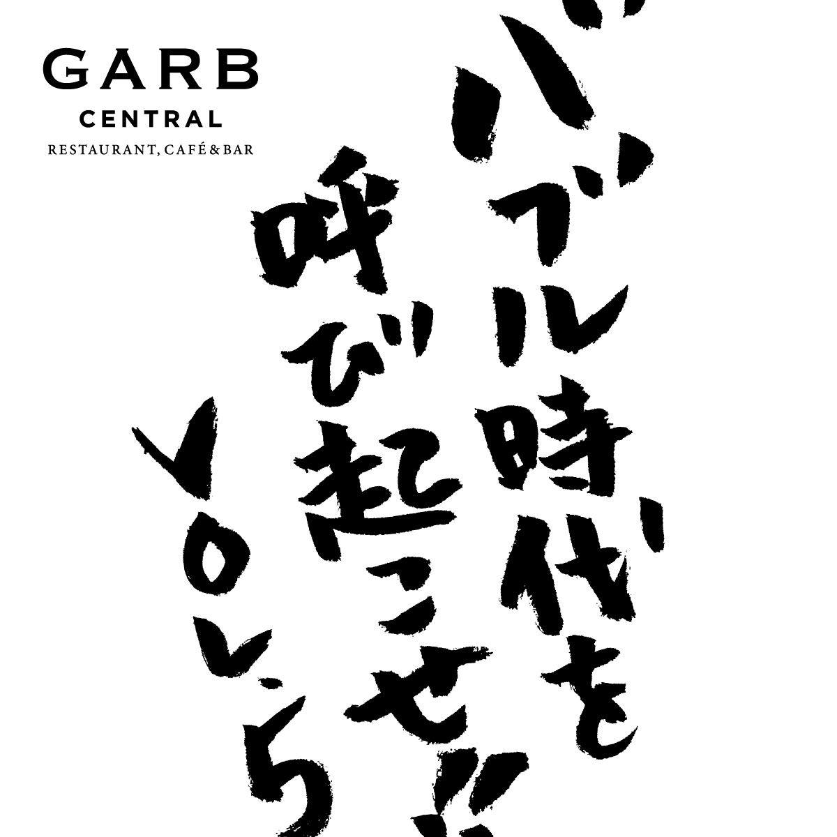 バブル時代を呼び起こせ!vol.5 2周年Ver. @GARB CENTRAL