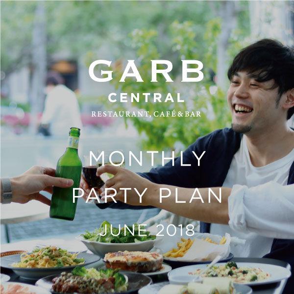 [6月限定]GARB CENTRAL 夏のパーティープラン