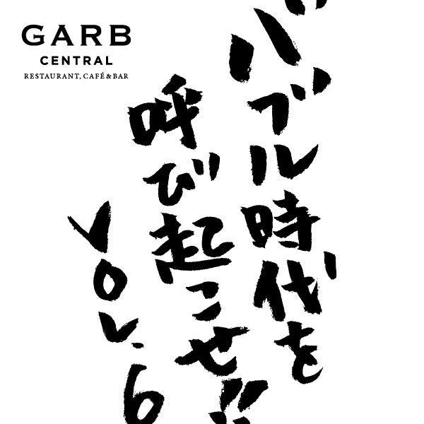 バブル時代を呼び起こせ!vol.6 @GARB CENTRAL