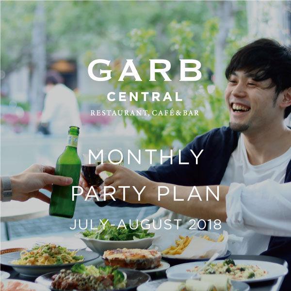 [7・8月限定]GARB CENTRAL 夏のパーティープラン