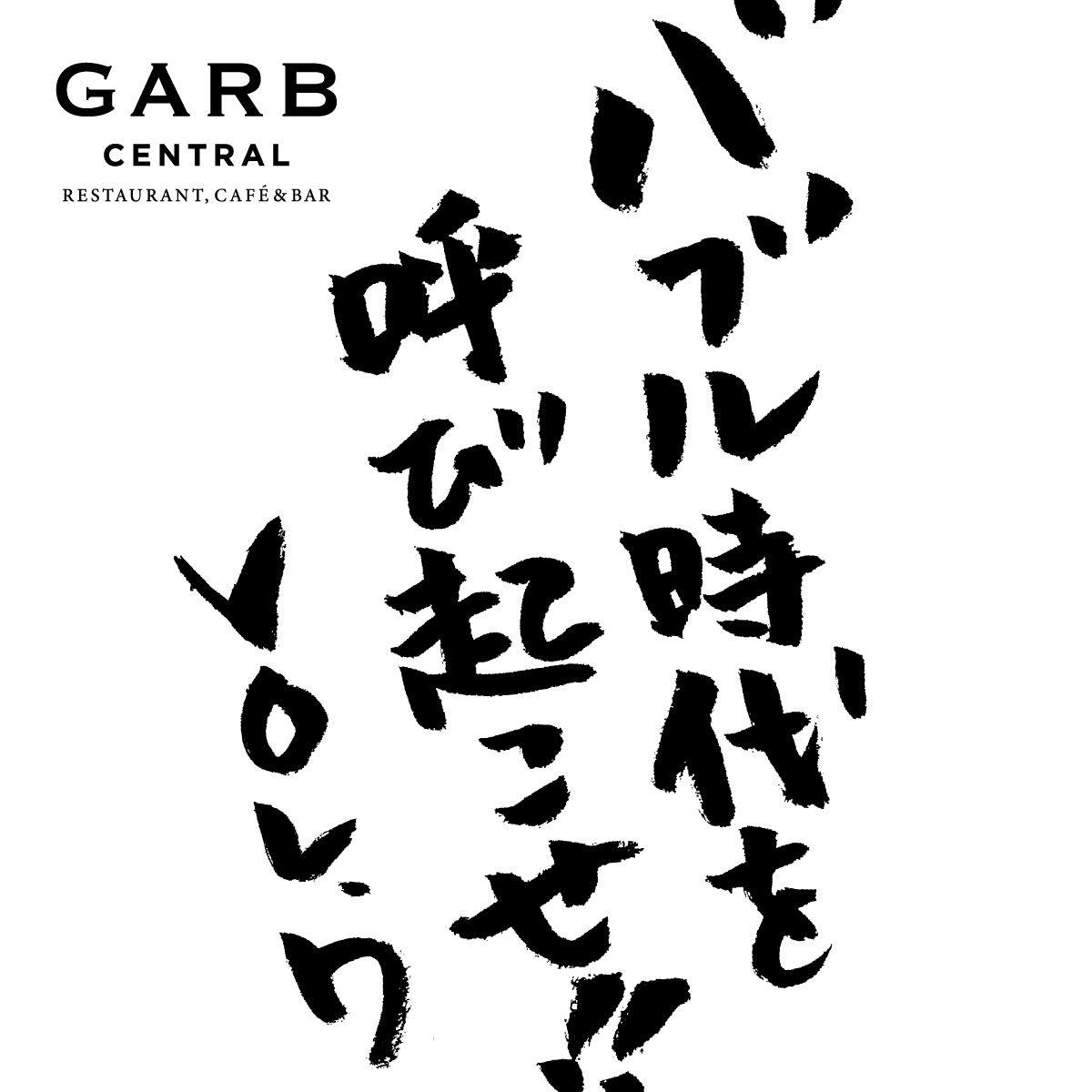 赤坂 東京ガーデンテラス紀尾井町1f garb central ガーブ セントラル