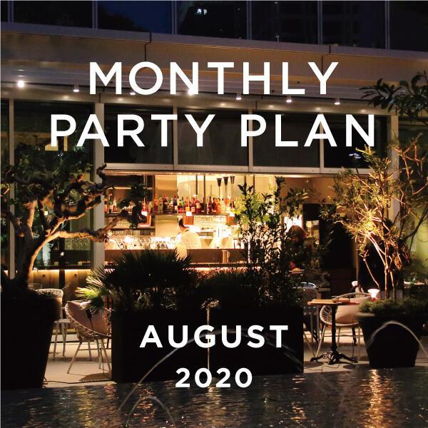 GARB CENTRAL 8月のパーティープラン