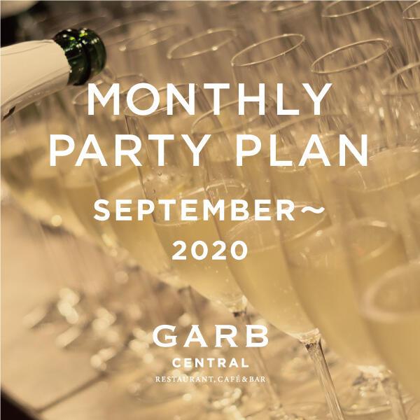 GARB CENTRAL 9月からのパーティープラン