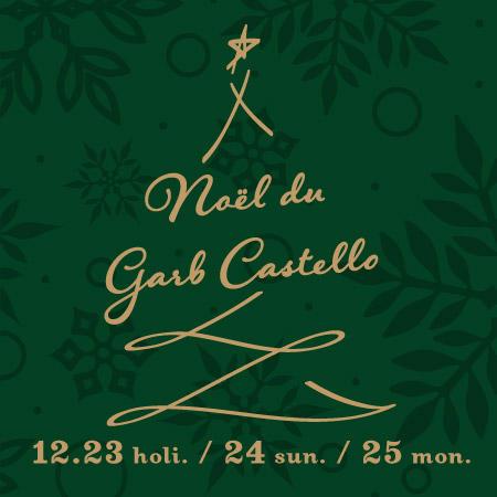 GARB CASTELLOのクリスマス限定ディナーコース