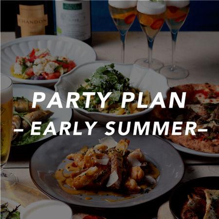 [GARB CASTELLO]初夏のパーティープラン