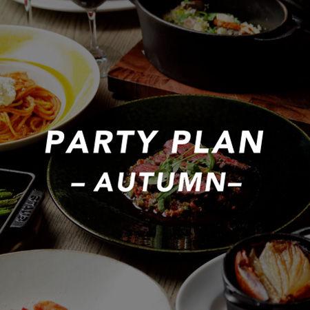 [GARB CASTELLO]秋のパーティープラン
