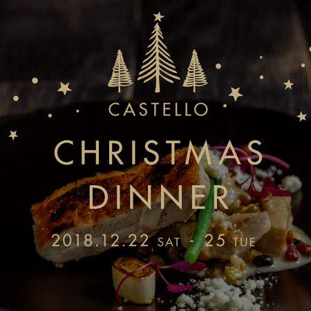 [GARB CASTELLO]tonarinoツリーを眺めながらクリスマスディナー