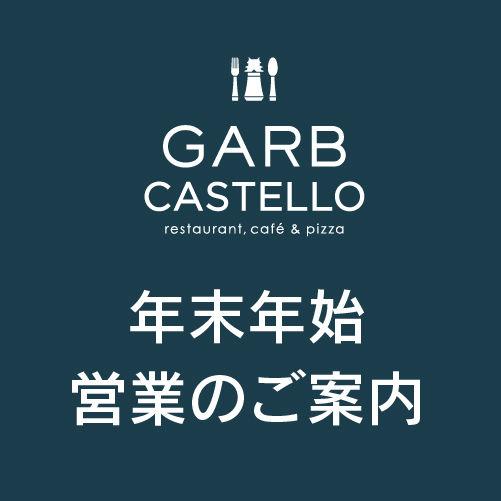 GARB  CASTELLO 年末年始の営業時間