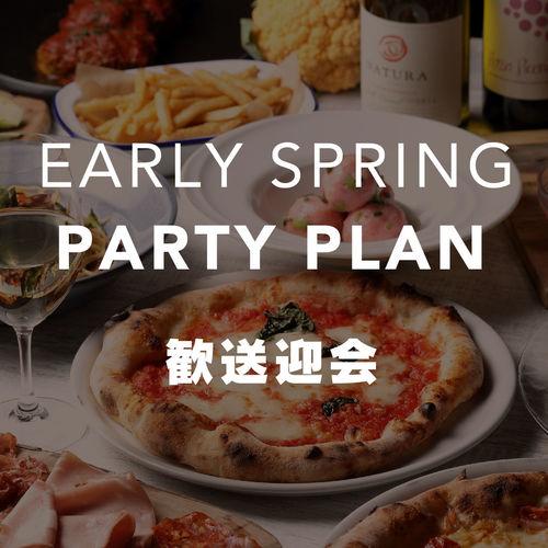 [GARB  CASTELLO]歓送迎会に!春のパーティープラン