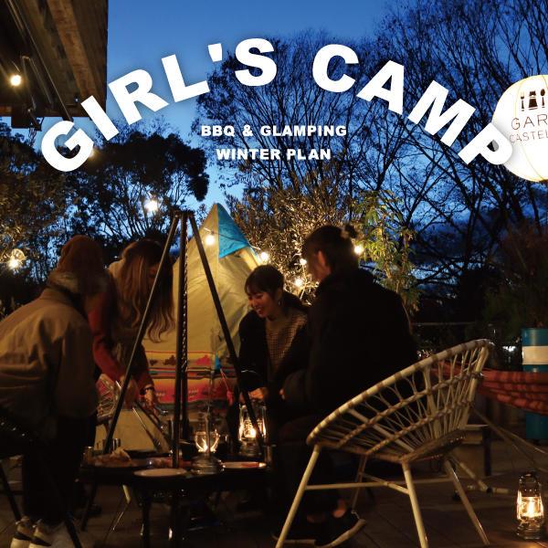 冬の女子会はグランピングで!LOGOSとコラボのガールズキャンププラン