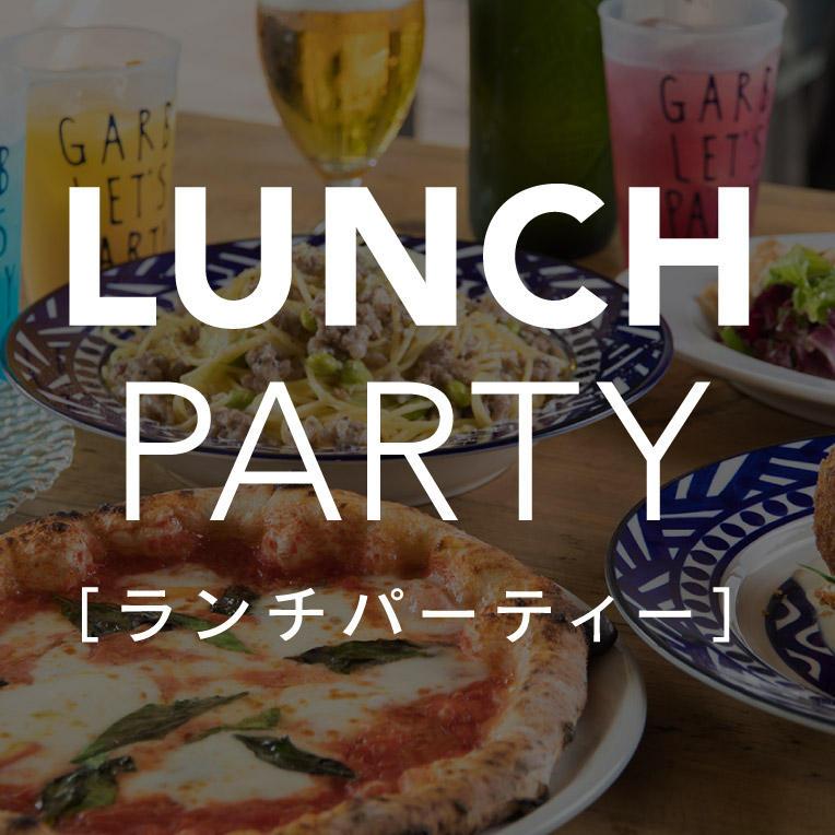 [GARB  CASTELLO]昼のお集まりに!ランチパーティー