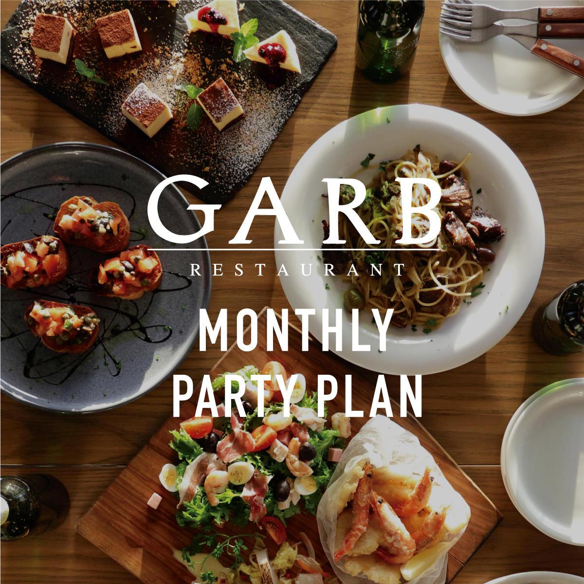 【3・4・5月限定】GARB江ノ島 MONTHLY PARTY PLAN